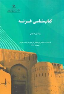 BOOK1208922
