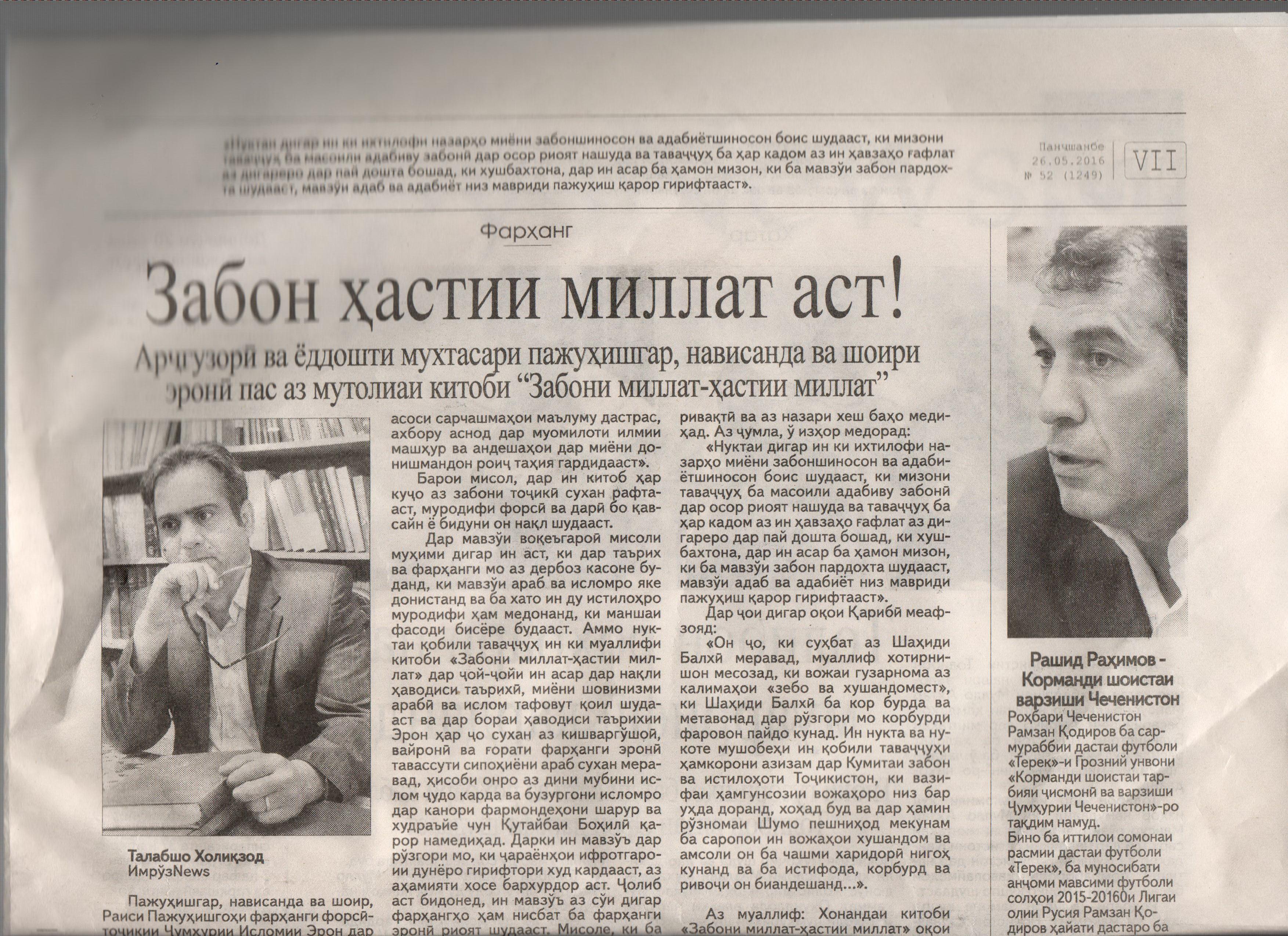 Imruz News