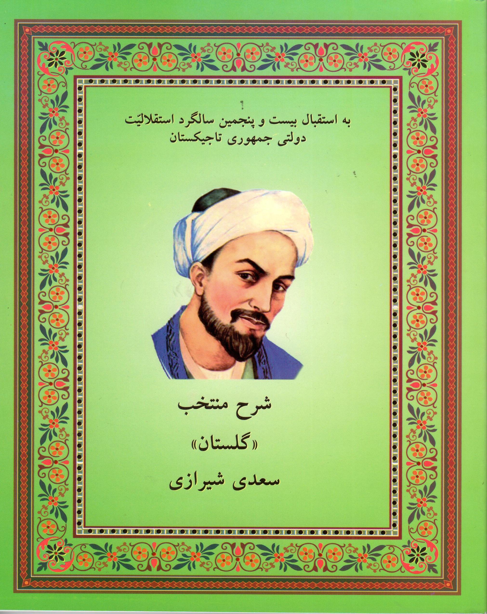 Saadi - persian